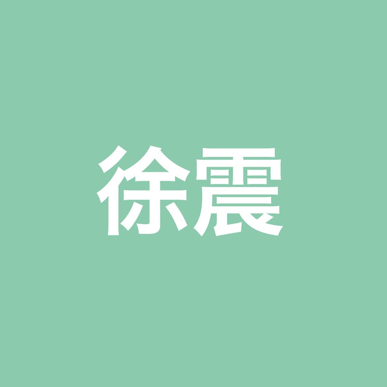 bureaumathiasbeyer_distanz_xu-zhen_08 Xu Zhen